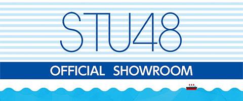 STU48 SHOWROOM