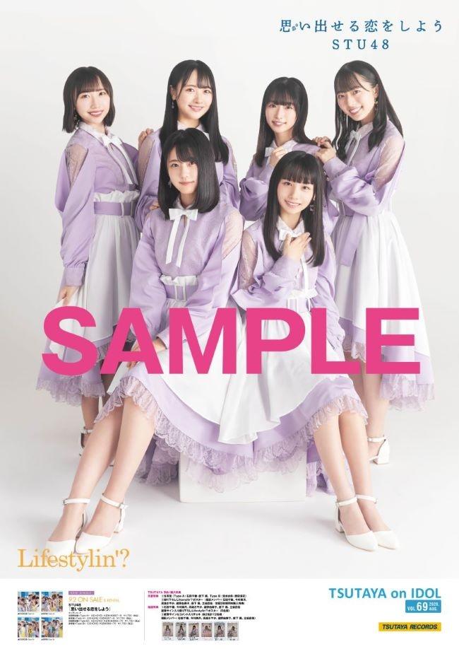 STU48_TSUTAYAポスターSAMPLE2.jpg