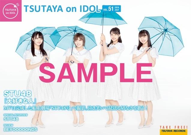 STU48表紙SAMPLE告知.jpg