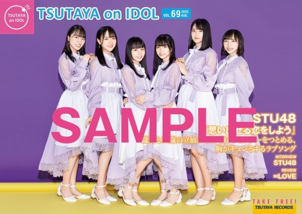 STU48_TSUTAYA表紙SAMPLE2.jpg