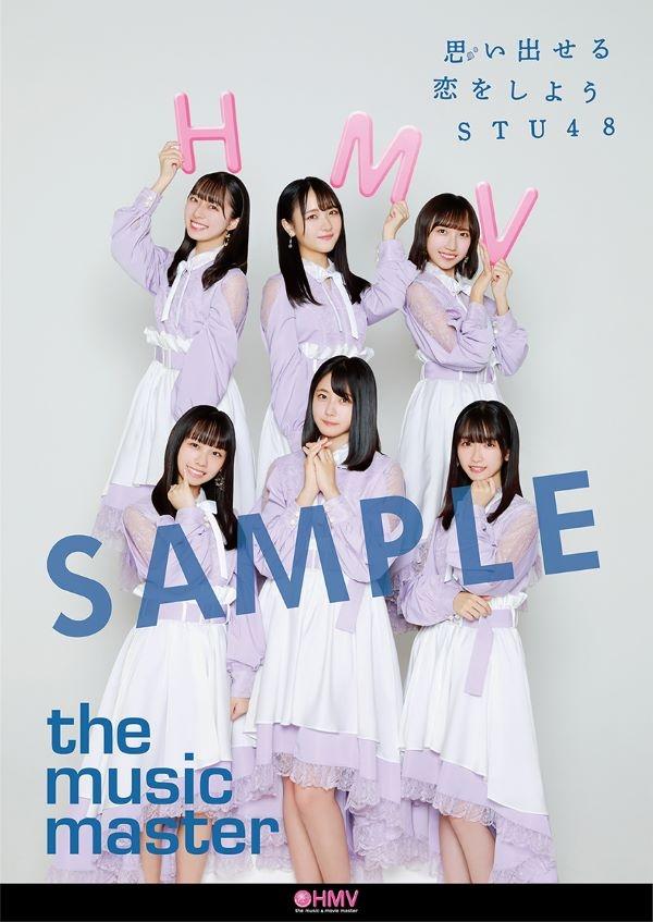 HMV_STU_B全ポスター_OK_SAMPLE2+.jpg