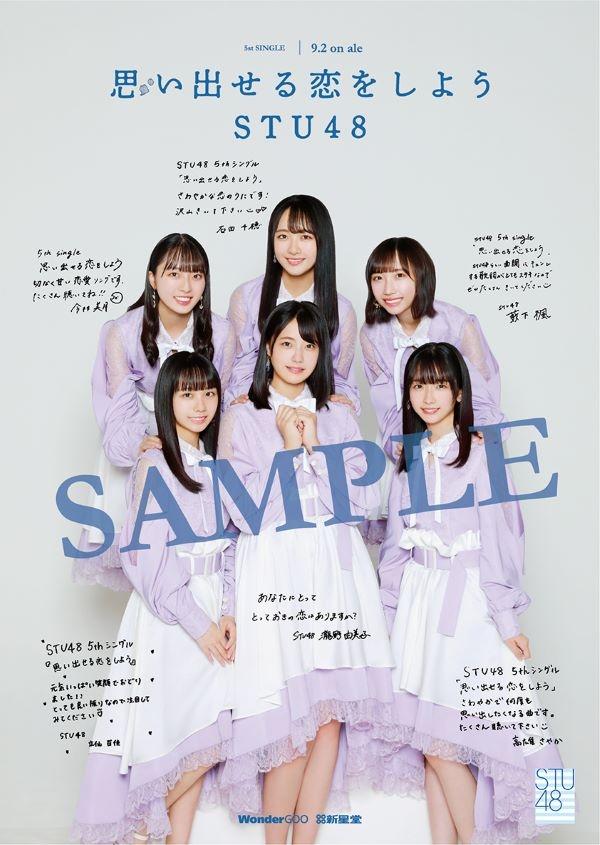 新星堂_STU_B2ポスター_SAMPLE2+.jpg