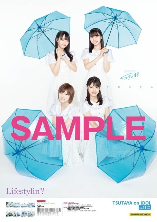 STU48ポスターSAMPLE告知.jpg