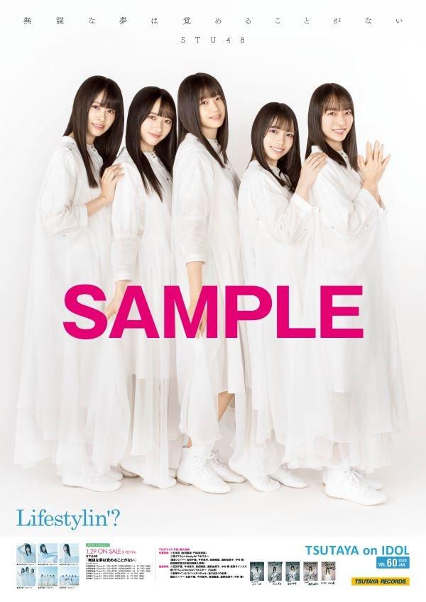 TSUTAYAポスターSAMPLE.jpg