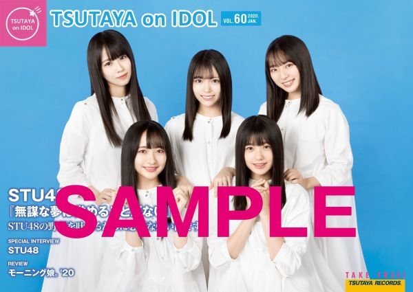 TSUTAYA表紙SAMPLE.jpg