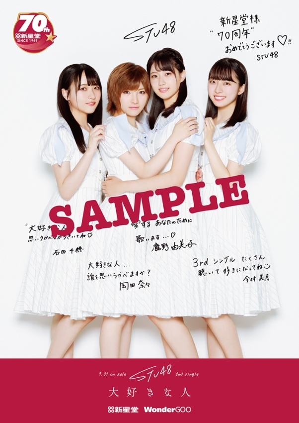 新星堂_STU48_B2ポスター告知.jpg