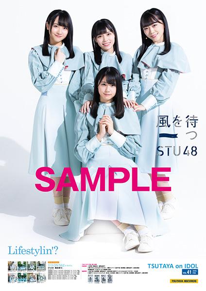 kazewomatsu_tsutaya.jpg