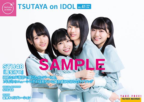kazewomatsu_tsutaya2.jpg
