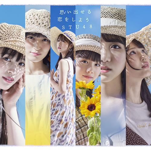 omoidaseru_h1_B-syokai.jpg